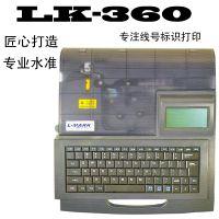 力码最新专业级线号机LK-360