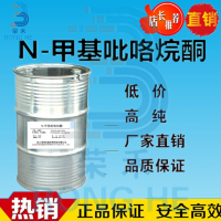 NMP N-甲基吡咯烷酮 荣禾新材料