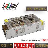 通天王12V20A开关电源、12V240W集中供电(大网状)TTW-240-12
