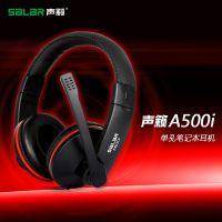 Salar/声籁 A500i单孔笔记本电脑耳机 头戴式带麦克风 厂家直销