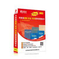 筑业资料软件 筑业河南省建筑安全市政资料管理软件2018版
