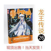 斗罗大陆3龙王传说第26册唐家三少著青春玄幻小说现货全套塑封装