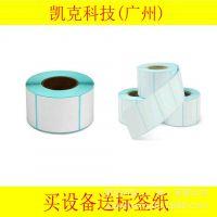 热敏纸40*30 不干胶标签印刷厂 条码纸 耐高温标签 东莞 佛山深圳