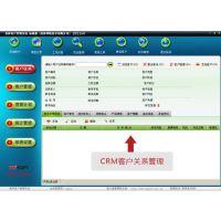 南平美萍客户管理系统软件CRM软件