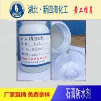 大量供应防水含氢硅油