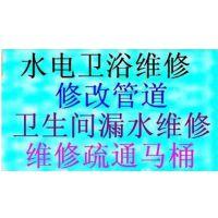 南京鼓楼区卫生间改造及补漏13776640997水管安装及管道疏通