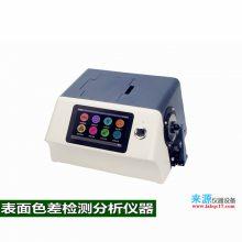 食品纸质塑料薄膜包装材料色差仪YS3020