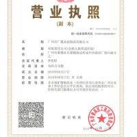广州市广建水泥制品有限公司