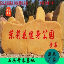 产地批发大型黄蜡石招牌刻字石广告石校园励志石园林假山石景观
