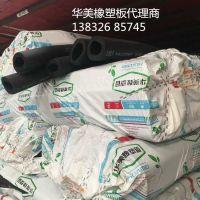 华美BI级橡塑板供应商;华能裕美斯橡塑板批发商-廊坊双德保温材料有限公司