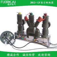 ZW32-12F真空断路器带看门狗户外柱上开关电动智能型