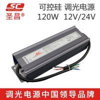 圣昌120W调光电源 12V/24V 可控硅调光PWM输出