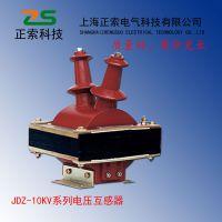 厂家直销JDZ-10 10KV户内干式电压互感器,价格580元 品质保证