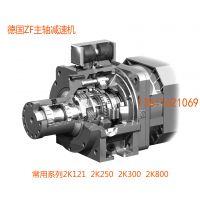 加工中心ZF齿轮箱/德国ZF变速箱维修/2K250/2K121