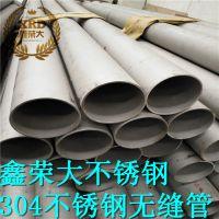 304不锈钢无缝管 窑炉设备用304不锈钢管