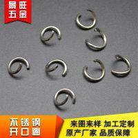 厂家供应304不锈钢开口圈/饰品圈/连接环 环保耐用 便宜实惠
