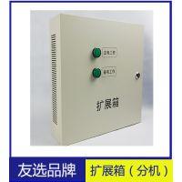 友选 电气火灾分机 扩展箱 厂家直销 ZREFS-CCS/F 含税