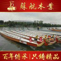 龙舟比赛专用船苏航厂地直销12人22人木质和玻璃钢手划龙舟船