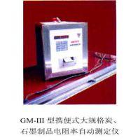 金洋万达/GM-III型携便式大规格炭-石墨制品电阻率自动测定仪