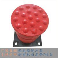 80X80红色聚氨酯材料防撞器 jhq-c-2型缓冲器型号 安尔特铁板电梯车厢减震垫