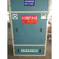 邹平沐旺UV光解废气净化器 立式光氧催化环保高效环保箱一体机可定制