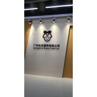 广州米尼服饰有限公司