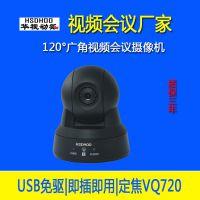 广角高清视频会议摄像机 USB免驱会议摄像头 会议系统 网络会议