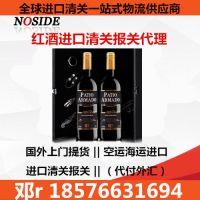 D杭州市葡萄酒清关公司西班牙干红葡萄酒进口清关代理