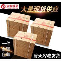 湖南快递打包纸箱批发淘宝搬家水果收纳纸盒纸箱子