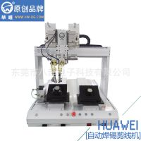 焊锡机生产厂家八部供应自动焊锡剪线机HW-557711HJ
