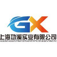 上海功溪实业有限公司