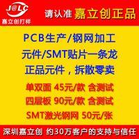 嘉立创PCB PCB打样 提供单双面24/48H加急打样 批量生产服务 SMT贴片 PCB电路板