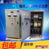 供应XJ01系列自藕减压起动柜XJ01-75KVA 起动器