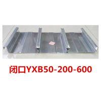 闭口楼承板YXB50-200-600一米价格 闭口楼承板厂家 闭口楼承板规格 楼承板生产厂家