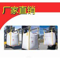 安徽吨袋/集装袋高品质生产厂家(安徽全科包装制品有限公司)厂家直销