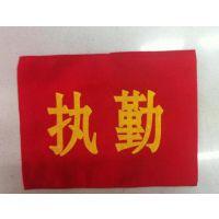 河北易创供应安全袖标 高档纯棉荧光袖标 特种反光袖标定做