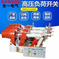 FKN12-12630户内高压负荷开关12RD压气式熔断器组合负荷开关10kv