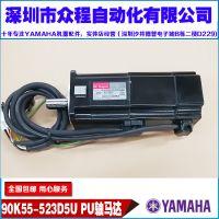 90K55-523D5U 雅马哈 YV100X XG PU轴马达 带刹车P50B05020DCS4E