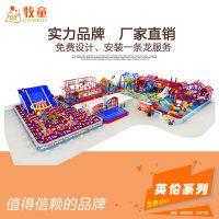 牧童 儿童淘气堡 室内游乐园 淘气堡组合滑梯 儿童乐园设备供应商