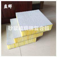 600*1200*100厚水泥复合板 盈辉厂家直销玻璃棉复合板