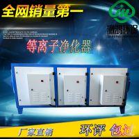 低温等离子净化器除烟尘厨房油烟净化除臭环保设备废气烤漆处理