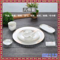 酒店用品饭店摆台消毒餐具套装会所欧式陶瓷八件套