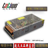通天王12V12.5A(150W)电源变压器 集中供电LED开关电源