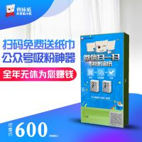 俏妹纸挂式共享纸巾机广告公众号微信免费吸粉租赁自动智能售货机