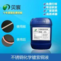 贝宸供应环保无氰不锈钢化学镀紫铜浸泡不同点东莞贝宸表面处理B018
