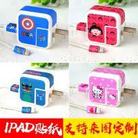 苹果ipad充电器贴纸装饰卡通平板充电头电源插头保护贴膜厂家定制