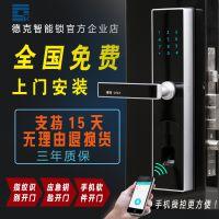 德克智能锁 指纹开门 家用防盗门 手机刷卡钥匙开锁 免费安装