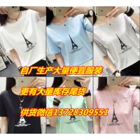 2018杭州便宜女装T恤夏季纯棉女士短袖库存尾货服装批发3元清仓