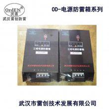 单相220V防雷箱OD-D40KA带数码显示雷击计数器+劣化窗口显示+可订制