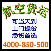 广州到上海虹桥航空货运当天能到吗?快递费多少